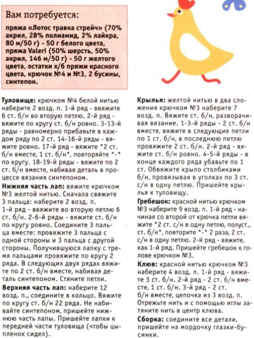 Схема вязания цыпленка крючком