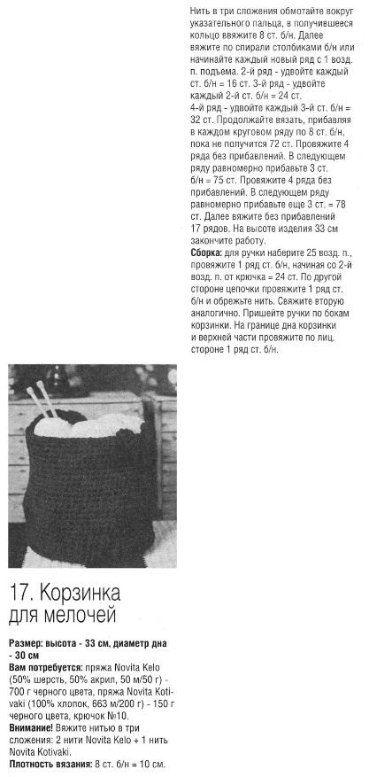 Схема вязания корзинки крючком