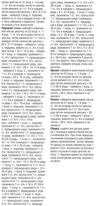 Вязаный домик схема и описание