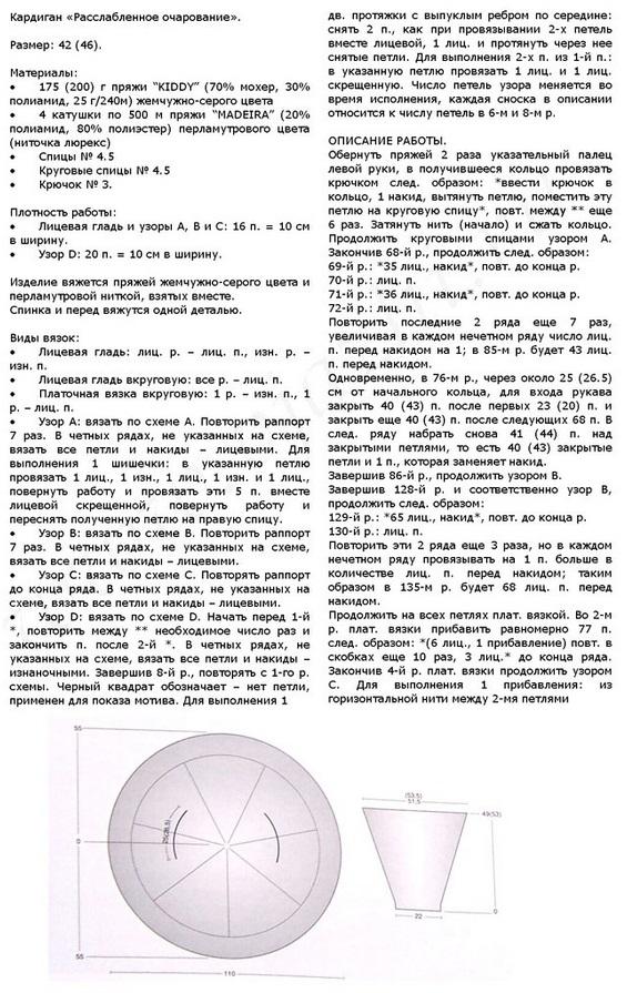 Кардиган вязанный крючком схема описание