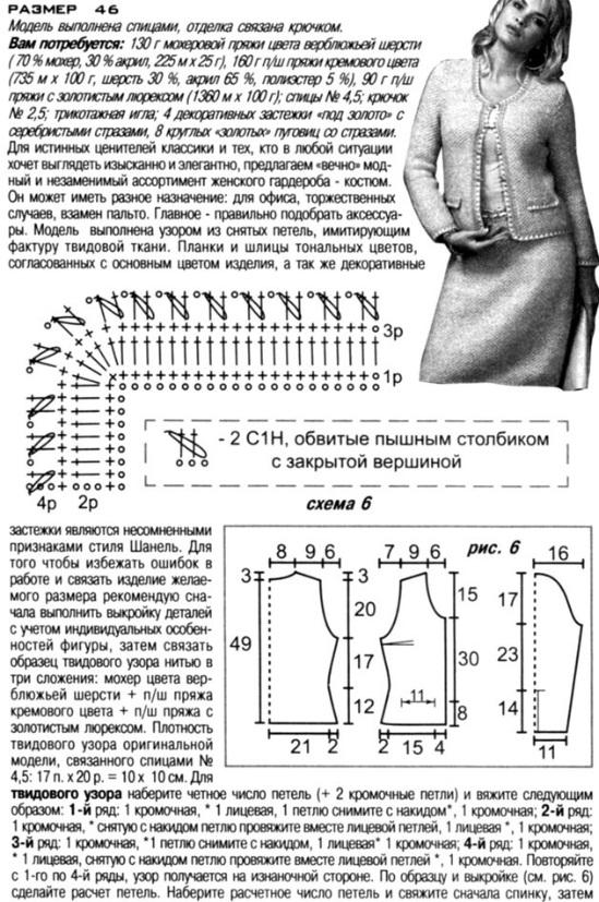 Вяжем шанель схема 63