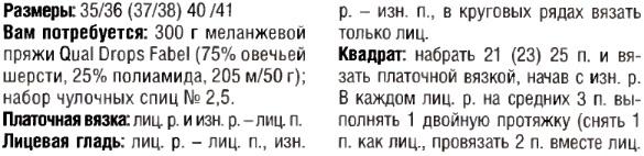 noski-p1
