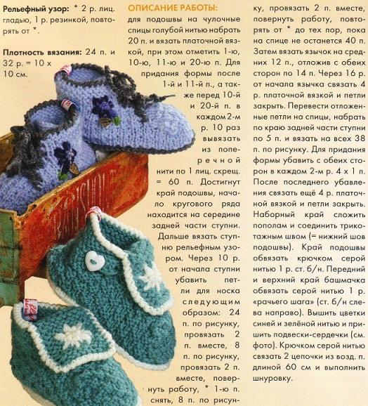 Пинетки - башмачки - схема