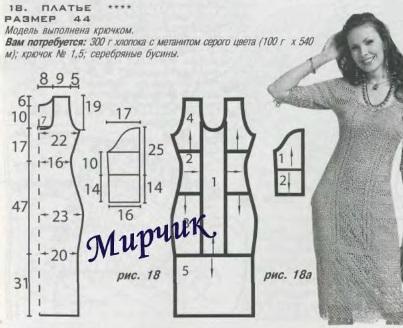 Платье в филейном вязании. 76897
