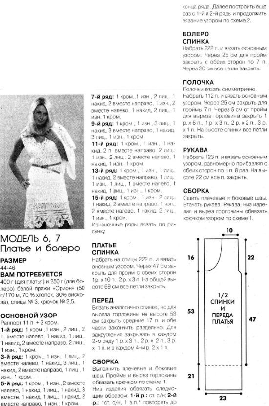 Схема вязания платья и болеро