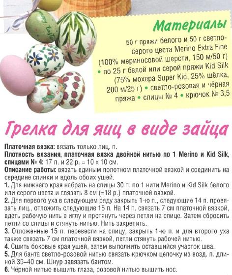 Как связать зайца
