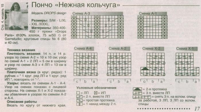 Схема вязания кольчуги спицами для