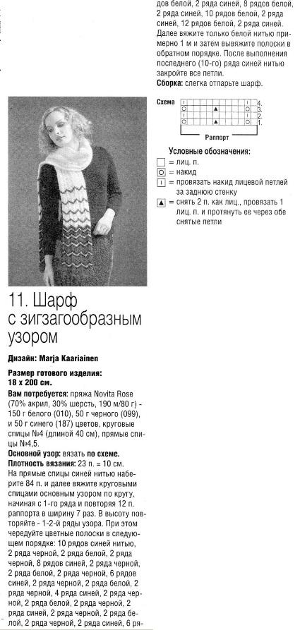 Вязанный шарф схема