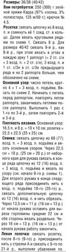 bolero-z-kru1