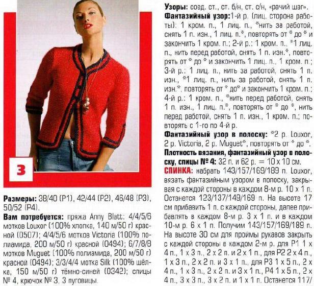 jaket-rot1