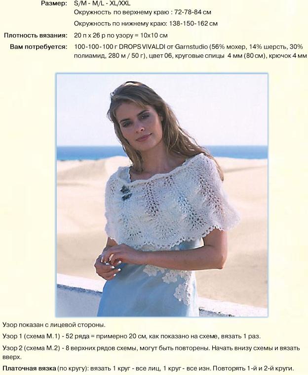 вязание для женщин спицами модели и схемы бесплатно жилеты жакеты.