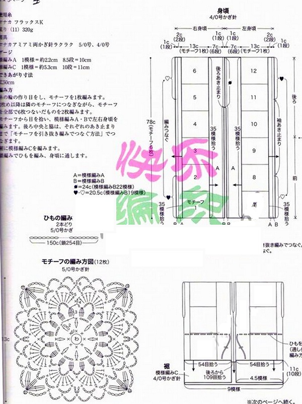 gilet realizzato con mattonelle quadrate all'uncinetto