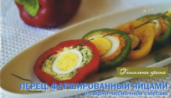 Перец, фаршированный яйцами и сырно - чесночной смесью.